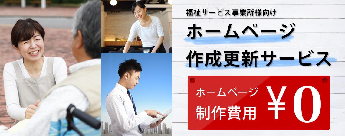 ホームページ制作費用¥0