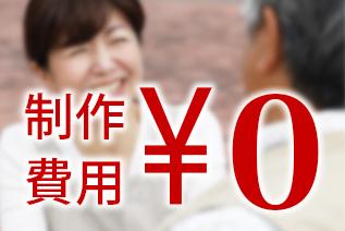 ホームページ制作費用0円