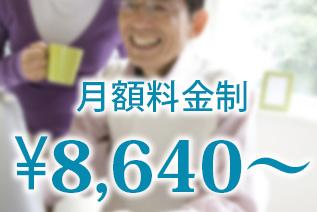 月額料金制¥8,640円~